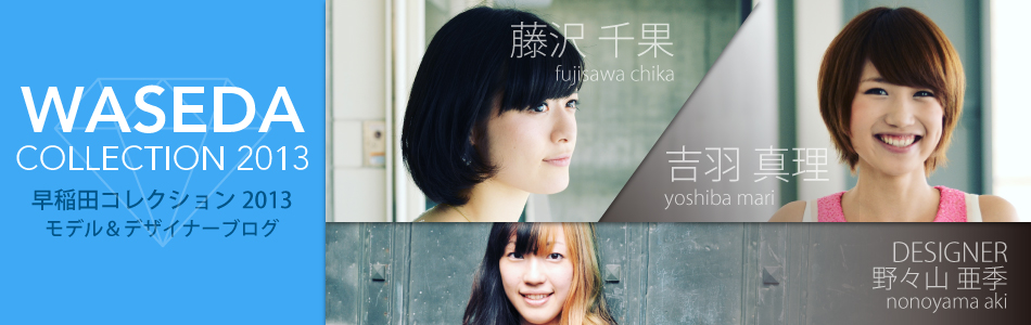 早稲田コレクション2013 EntryNo.1 公式ブログ