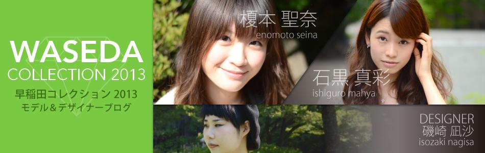 早稲田コレクション2013 EntryNo.2 公式ブログ