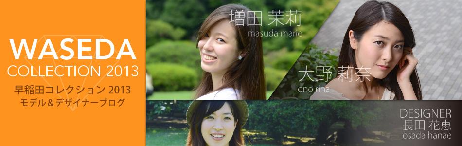 早稲田コレクション2013 EntryNo.3 公式ブログ