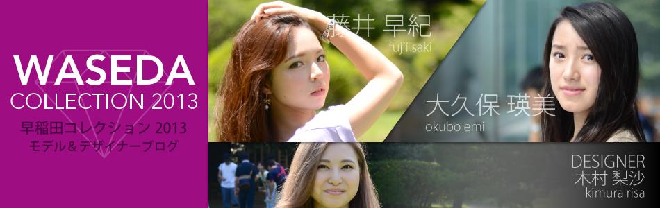 早稲田コレクション2013 EntryNo.5 公式ブログ
